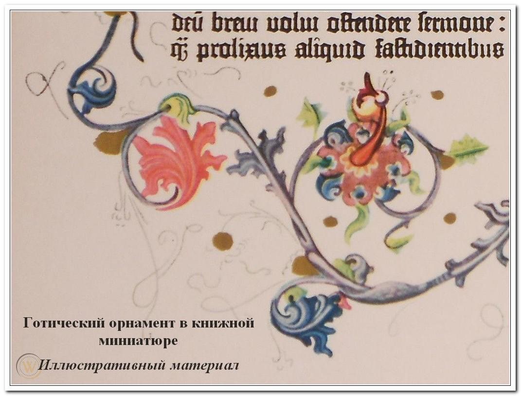 Картинки готический орнамент